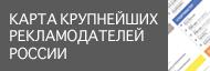 Карта рекламодателей россии