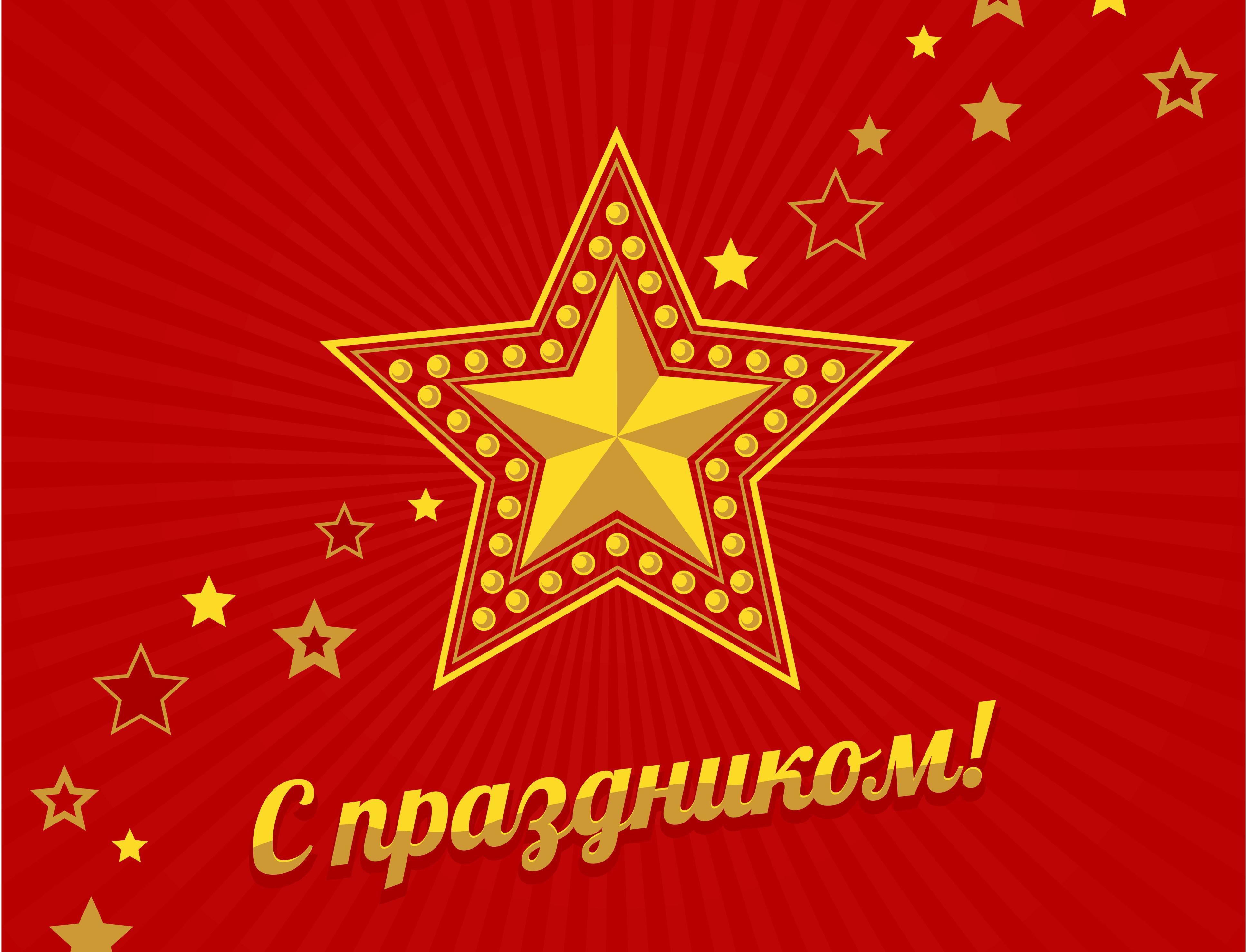 Смс поздравления с 23 февраля александру