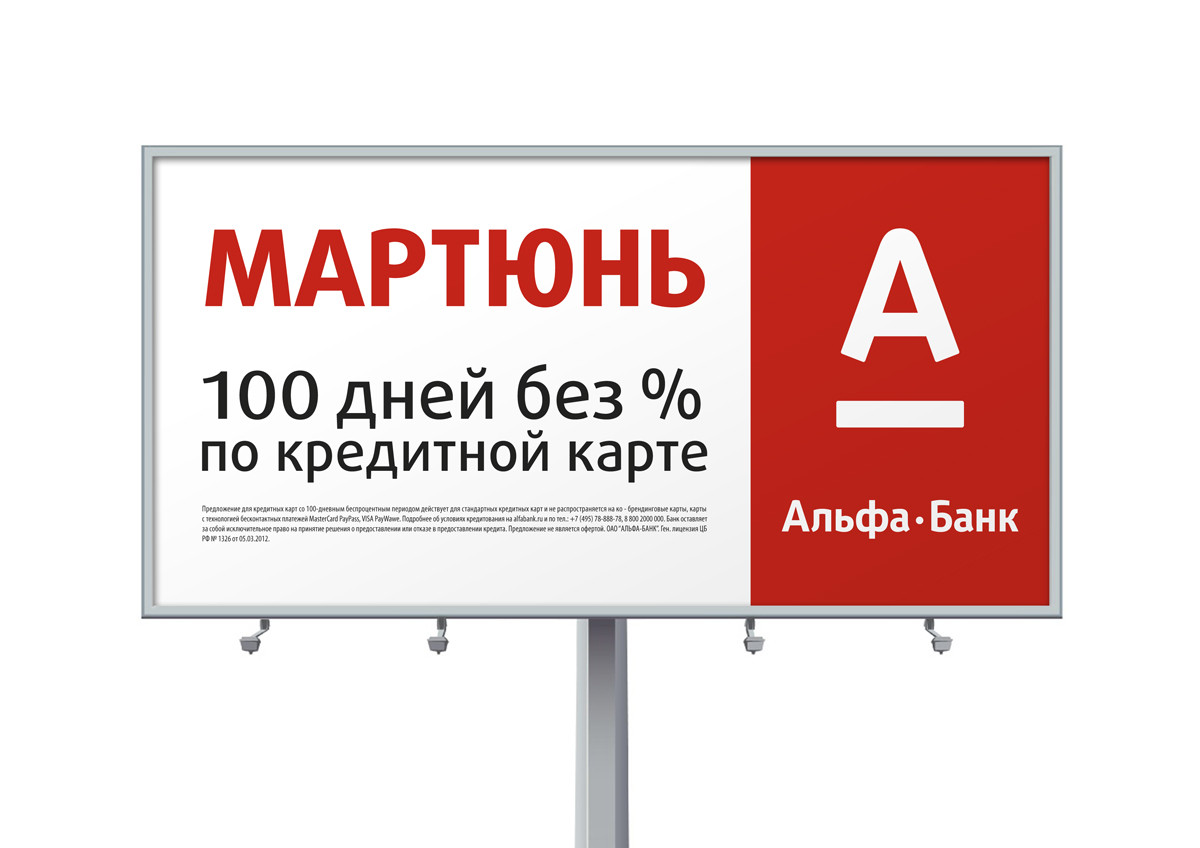 «Альфа-Банк» придумал месяц Мартюнь