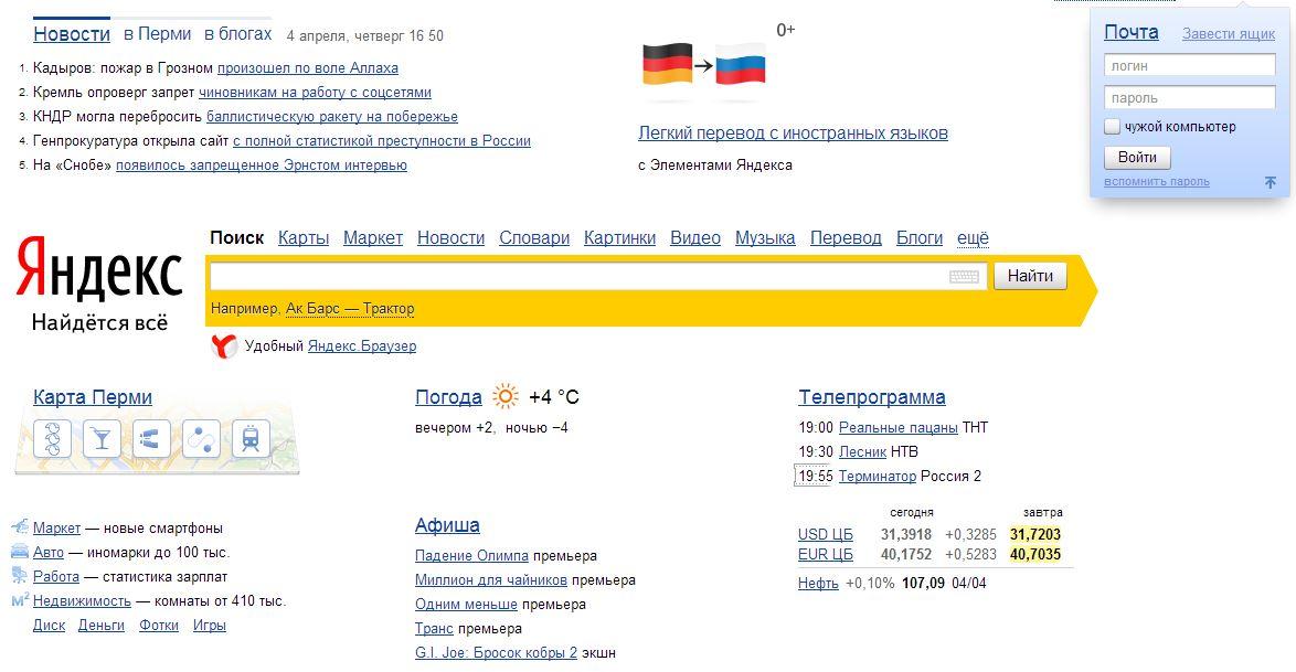 Воронеж криминальные новости онлайн