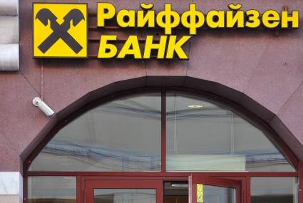 синтетическое банки партнеры райффайзен без комиссии оно термобелье