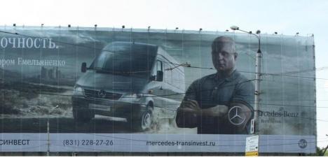 емельяненко реклама мерседес