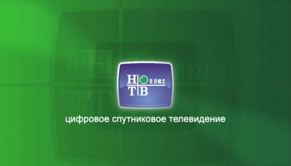 Нтв плюс 2013 дом кино телепрограмма нтв плюс