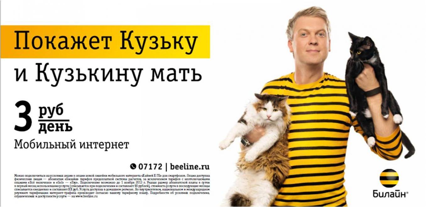 Билайн и Светлаков оживили интернет ...: www.sostav.ru/publication/bilajn-i-svetlakov-ozhivili-internet-5331...