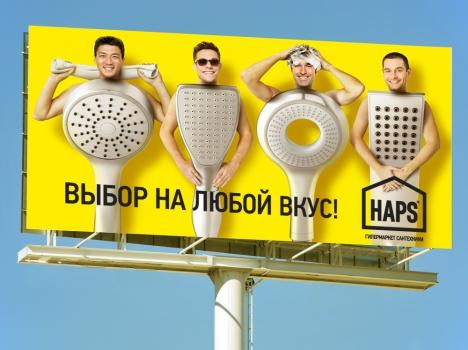 Реклама сантехники в интернете продвижение и редизайн сайта