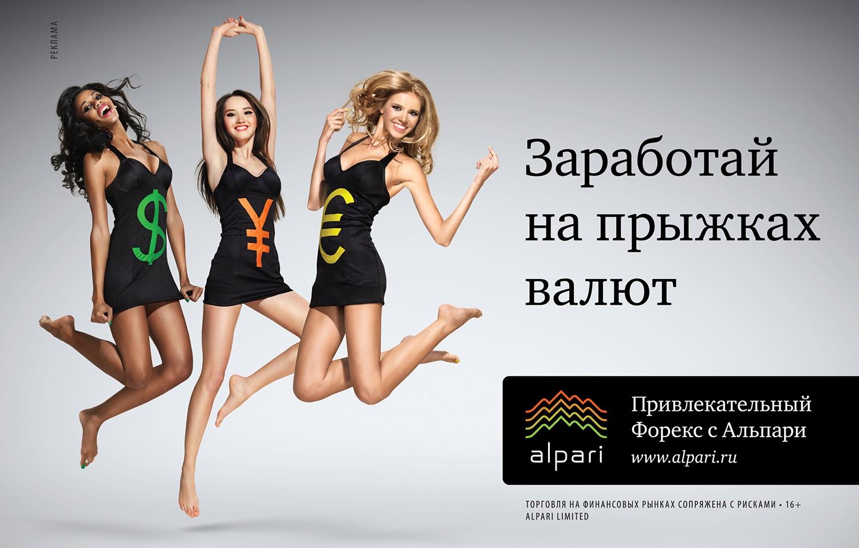 Форекс реклама в рублях 10 000 usd