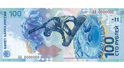 100 рублевая купюра сочи серебряная монета 1878