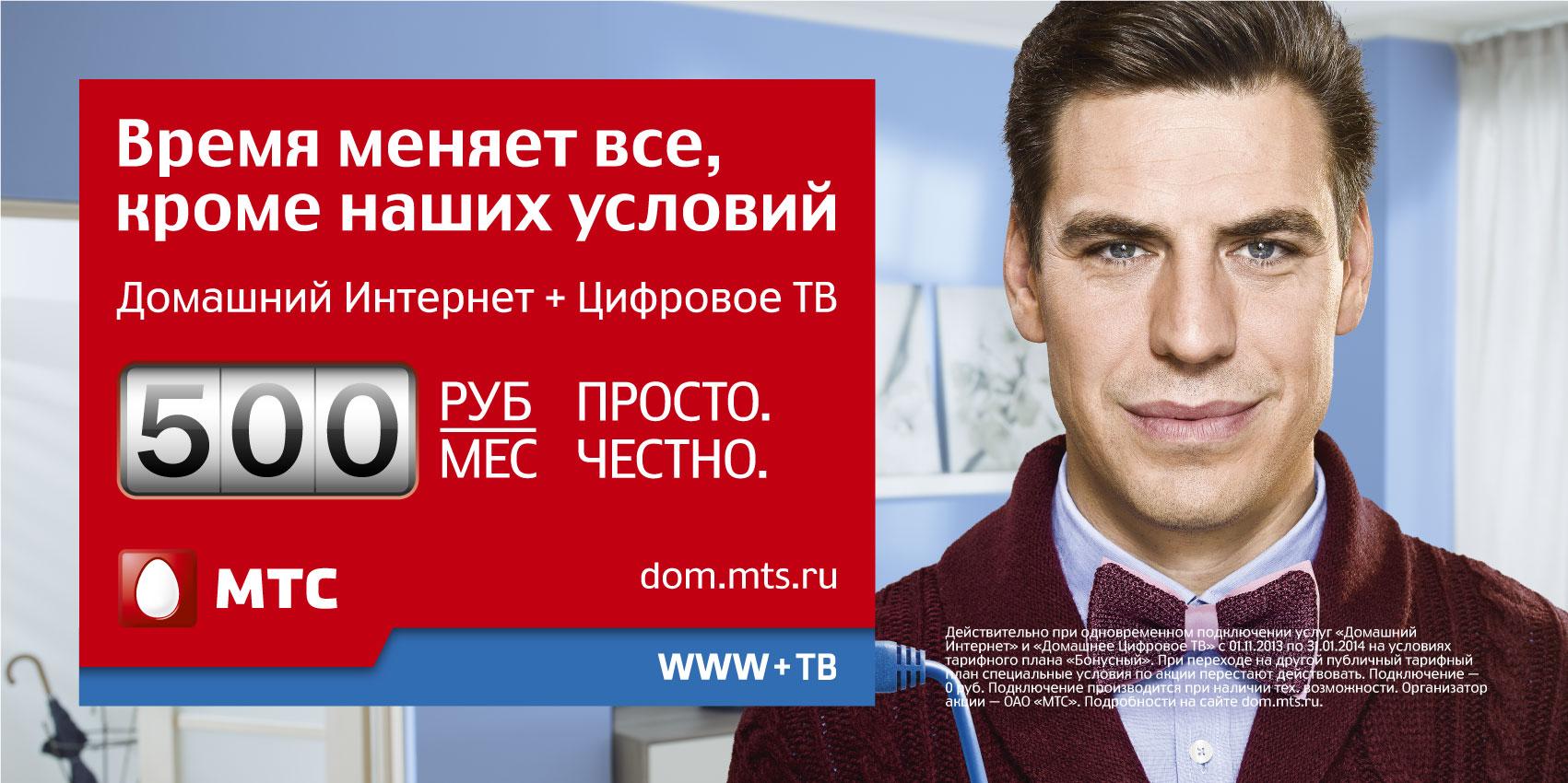 Реклама мтс по россии 2 9 фотография