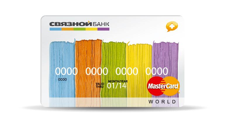 кредитная карта связной банк отзывы