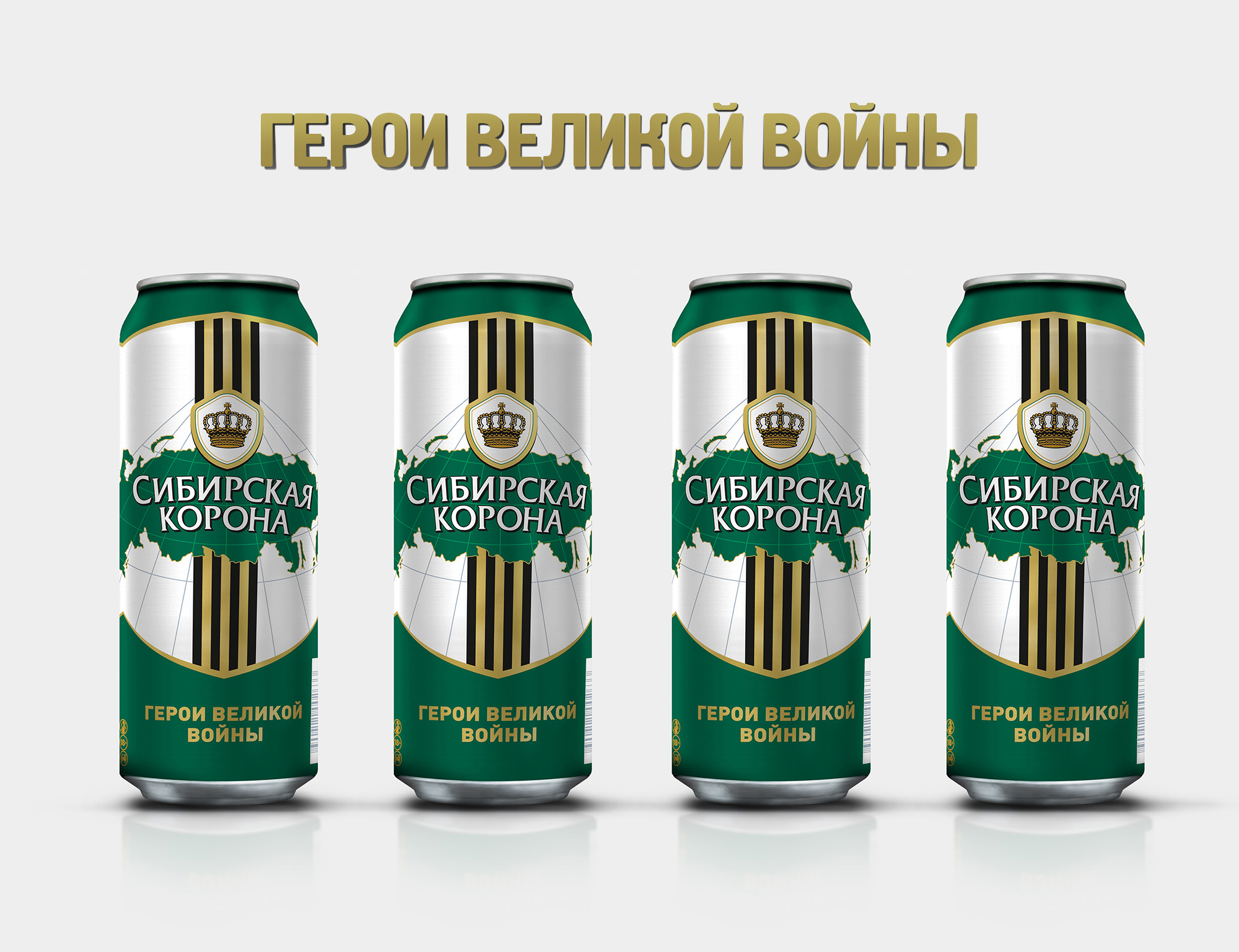 Siberian%20Crown%20Heroes4.jpg?rand=0.16561737148255695