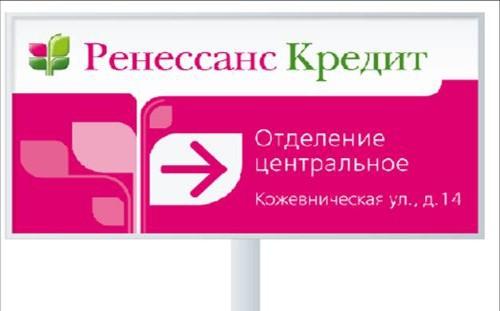 ренессанс кредит россия самый дающий кредиты банк