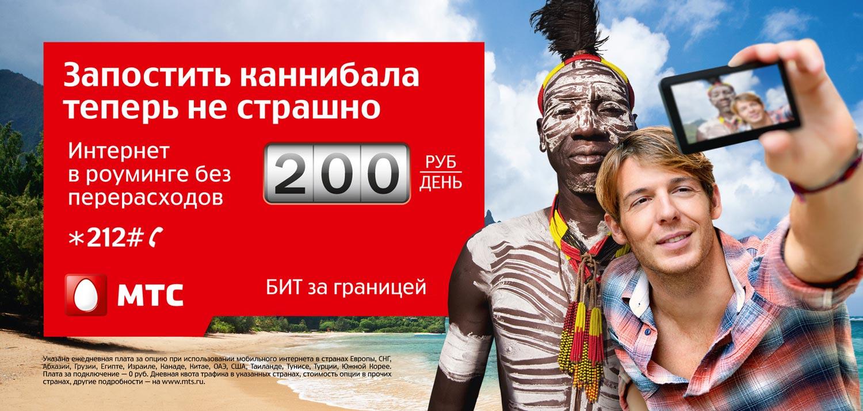 Реклама мтс по россии 2 12 фотография