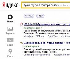 яндекс букмекеры