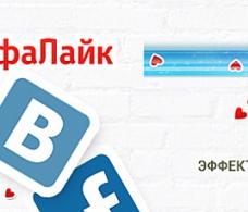 «Альфа-Банк» собрал «АльфаЛайки»