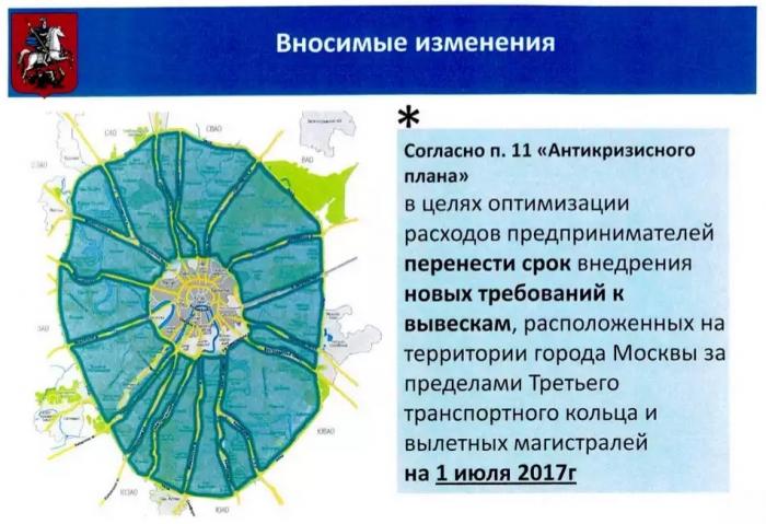 Вывескам в Москве накинули год