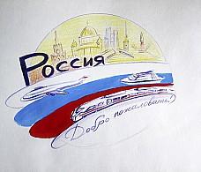 Конкурс на логотип ростуризма