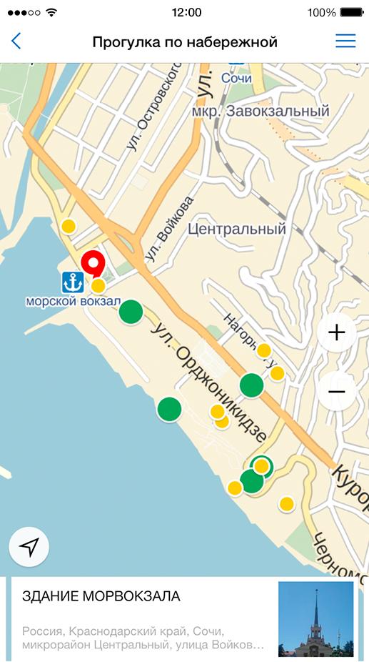«Яндекс» запустил сервис для прогулок