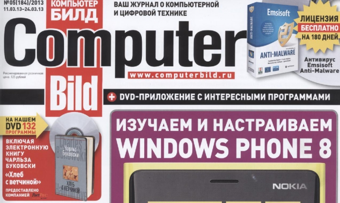 Computerbild журнал - фото 9