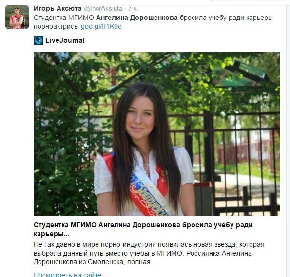 ангелина мирошниченко порно