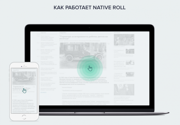 NativeRoll меняет взгляд на видеорекламу