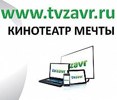 Tvzavr.ru получил позиционирование
