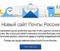 Ценципер создал новый сайт «Почты России»