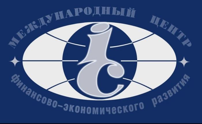 издательский дом международный центр финансово экономического развития