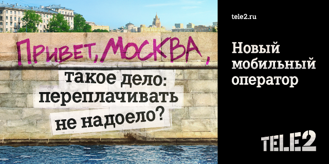 Кампания дня: Tele2 пришел в Москву