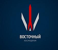 «Роскосмос» выбрал логотипы для нового космодрома