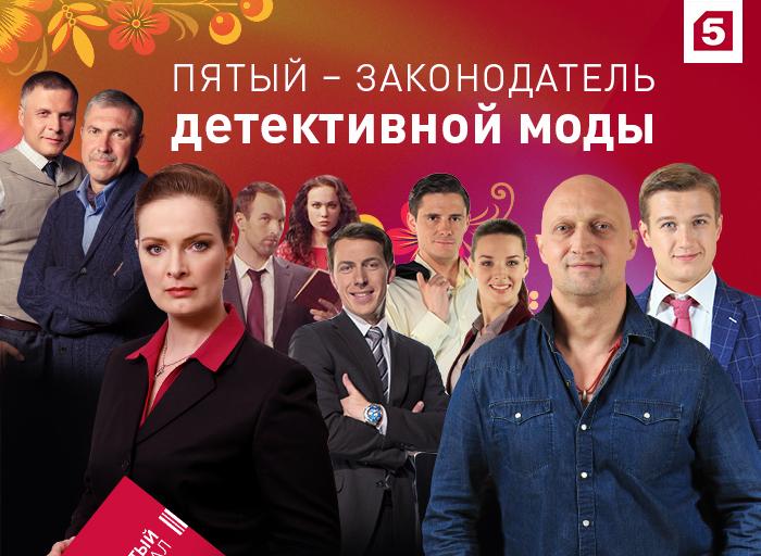 Пятый – законодатель детективной телемоды