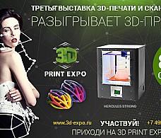 Выставка технологий 3D Print Expo стартует 8 октября