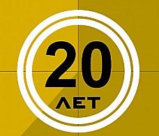 21-22 октября пройдет юбилейная конференция НАТ