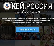 #okrussia: Google ищет героев для российской рекламы