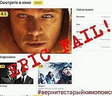 Новый «КиноПоиск» раскритиковали пользователи и основатель