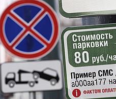 Зона платной парковки в Москве значительно расширилась