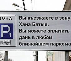 Платную парковку сравнили с нашествием Батыя