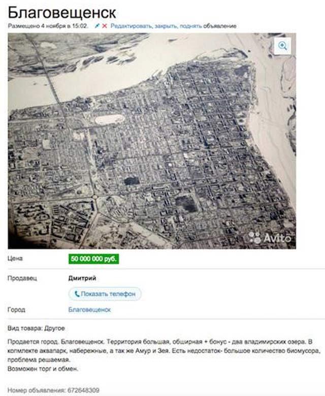 Город Благовещенск выставили на продажу в интернете
