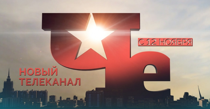 Звезда по имени «Че»: всё о новом канале СТС Медиа