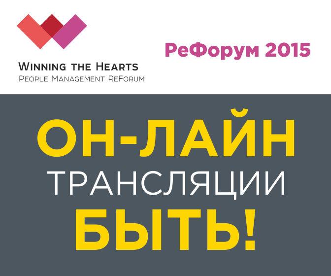12-13 ноября доступна онлайн трансляция «Winning The Hearts»
