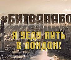 Урал и Лондон выяснят, кто больше пьет