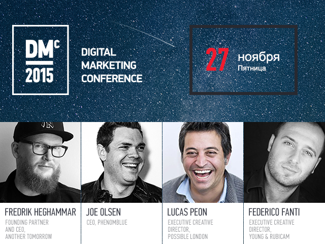 Digital Marketing Conference пройдет 27 ноября
