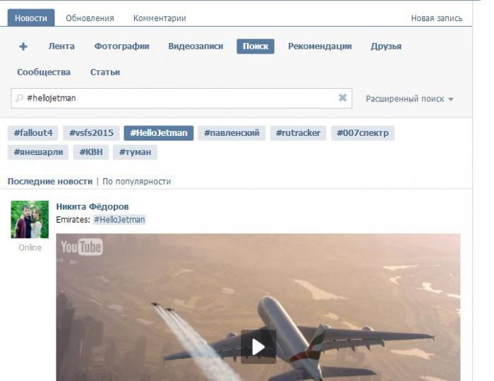 «ВКонтакте» ввел актуальные хэштеги