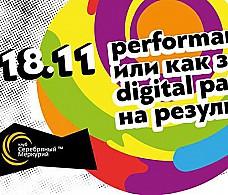 Клуб «Серебряный Меркурий»: как заставить digital работать на результат