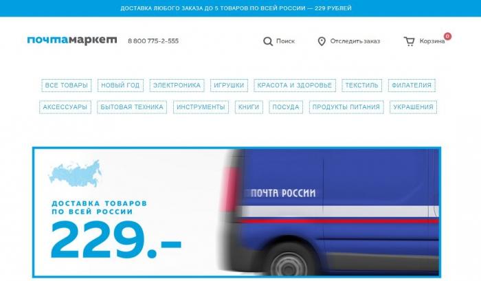 «Почта России» запустила свой интернет-магазин 27f422e1ace