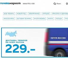 «Почта России» запустила свой интернет-магазин