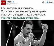 Западные СМИ раскритиковали российский Maxim из-за геев
