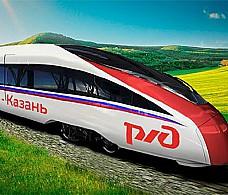 РЖД показала будущий скоростной поезд Москва-Казань