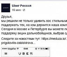 Фейковый аккаунт Uber призвал поддержать дальнобойщиков