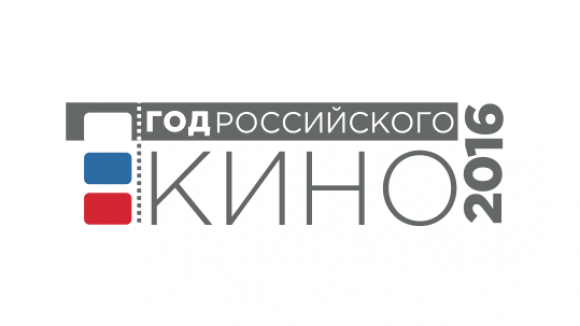 Логотип Года кино 2016 создали чиновники