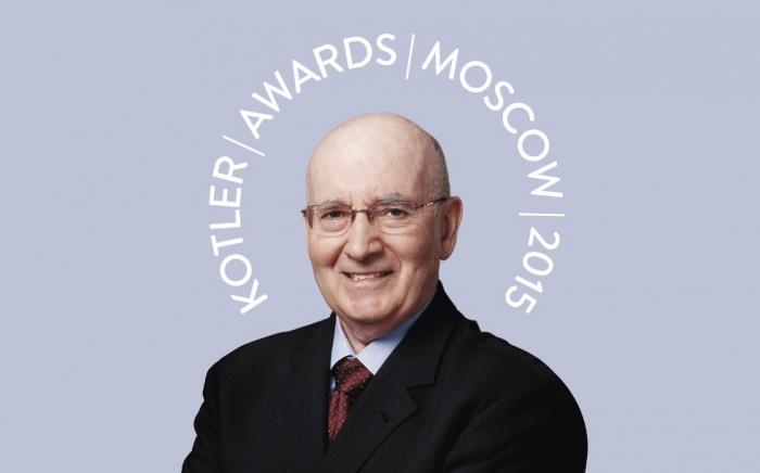 Kotler Awards: прямая трансляция